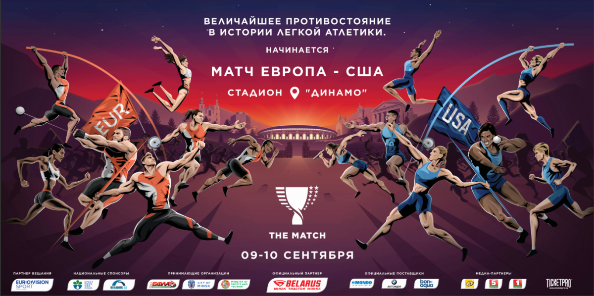 матч Европа-США