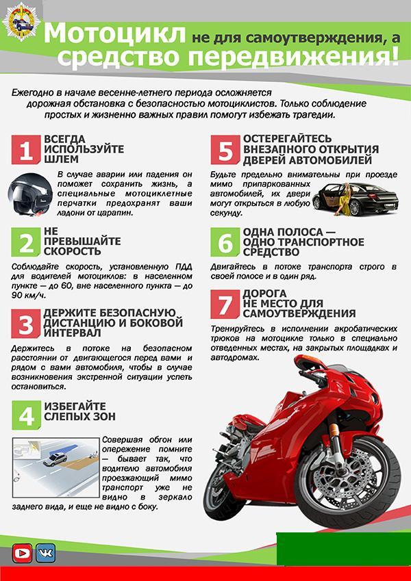 рекомендации мотоциклистам