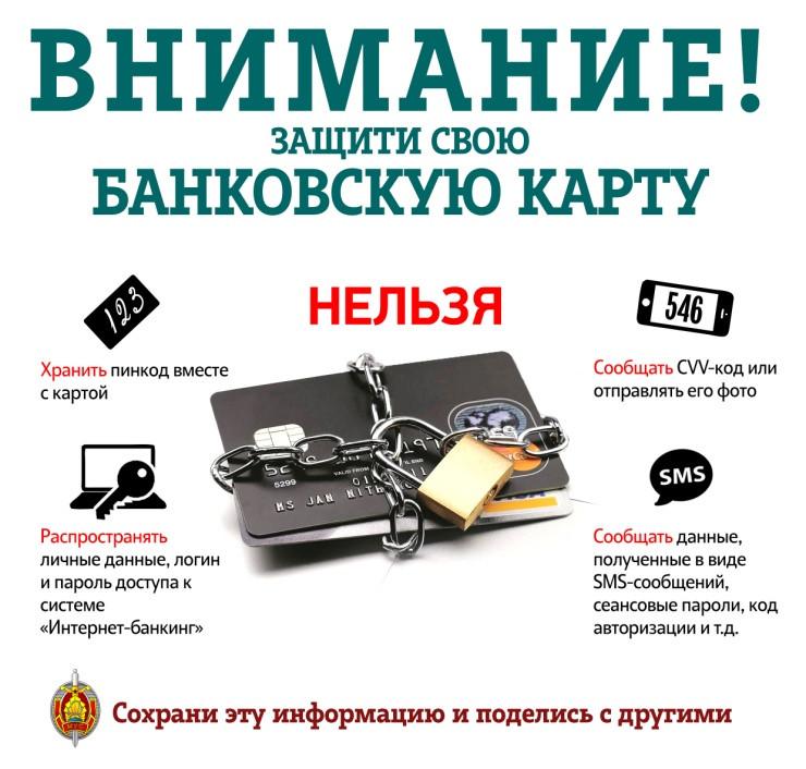 защити банковскую карту